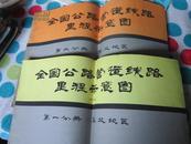 全国公路营运线路里程示意图【第一分册.第二分册.2本】华北地区【存地下10捆里】