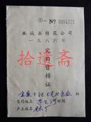 麻城县棉花公司1986年定购售棉证