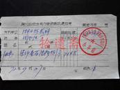黄冈县粮食局办事组粮食指标通知单