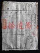 湖北省黄冈县临时土地房产所有证 【空白残缺首次发现】