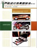 正版现货 产品设计效果图技法 第2版