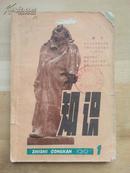 《知识》杂志创刊号1979年第1期
