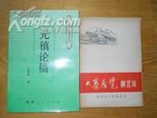 元稹论稿(王拾遗著作,印600)