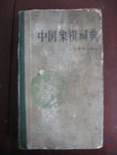 中国象棋词典(精装本)