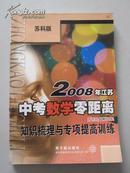 2008年江苏中考数学零距离系统复习集  知识梳理与专项提高训练(苏科版)【附参考答案。具有较高针对性!】