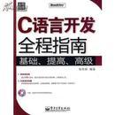 C语言开发全程指南 杨将新 电子工业出版社 9787121066528