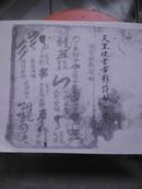 道教符咒书-----天皇使者雷影符秘(复印件)
