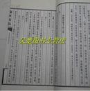 苏东坡集手工宣纸线装广陵书社