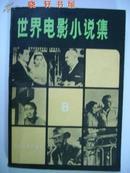 世界电影小说集(8)(馆藏)