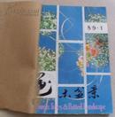 花木盆景(1989年全六期