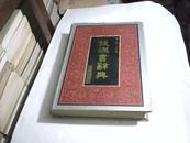 后汉书辞典(16开精装本,1994年1版1印)