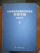 行政事业性收费政府性基金管理手册(上中下)(精)