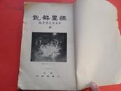恒星解说  明治四十三年五月发行    日本天文学会 编  日文原版 详看描述