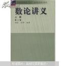 """普通高等教育""""九五""""国家教委重点教材:数论讲义(上)(第2版)9787040088311"""
