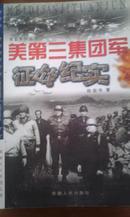 美第三集团军征战纪实/美军太平洋舰队征战纪实(两本合售)  馆藏