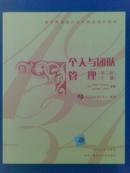 个人与团队管理(第二版)(上册)2013年印