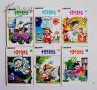 1994年一版一印 插图本《儿童生活中的十万个为什么》一套6册全