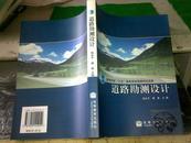 道路勘测设计/赵永平,唐勇+