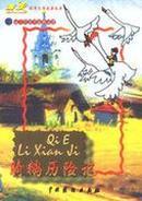 世界文学名著故事 骑鹅历险记