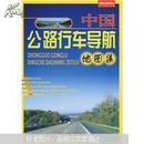 中国公路行车导航地图集