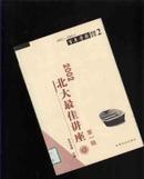 2002北大最佳讲座.(第一辑:2002.1~2002.4、第二辑:2002.4~2002.7、第三辑:2002.7~2002.12