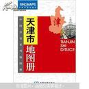 中国分省系列地图册:天津市地图册