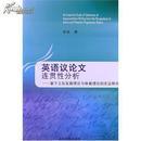 全新正版 英语议论文连贯性分析 基于主位发展理论与体裁理论的实证研究