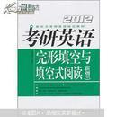 2012新东方考研英语完形填空与填空式阅读 9787533887650