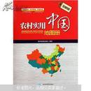 农村实用中国地图册(全新版)9787547100059