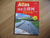 国家公路网地图集(司机专用)