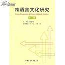 全新正版 跨语言文化研究 第二辑