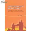 全新正版 中国学生留英语言学习旅途中的身份协商英语