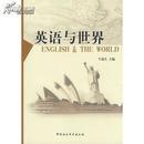 全新正版 英语与世界