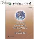 全新正版 外语应用与研究 第五辑