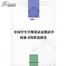 全新正版 中国学生早期英语过渡语中时体习得状况研究