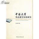 全新正版 中国大学外语课堂环境研究