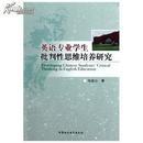 全新正版 英语专业学生批判性思维培养研究英语