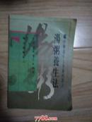 汤粥养生法(中华养生大全系列丛书)                ---- 【包邮-挂】