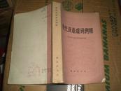 现代汉语虚词例释(82年1版1印)