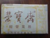 《戴伯和鹤笺》荣宝斋木板水印信笺纸原包12套约500张31.3*20.9