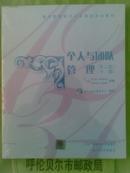 个人与团队管理(第二版)(下册)2013年印(含光盘1张)