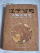 辽宁省志公路水运志