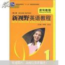 新视野英语教程:读写教程(第2版)9787560083346