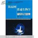 陈阅增普通生物学辅导与习题集(第3版)
