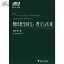 全新正版 翻译教学研究:理论与实践