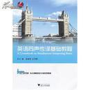 全新正版 英语同声传译基础教程