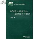 全新正版 认知语法视角下的意象分析与翻译