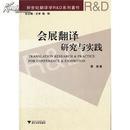 全新正版 会展翻译研究与实践