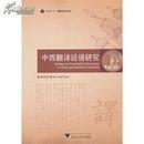 全新正版 中西翻译话语研究