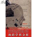 全新正版 英语新闻汉译的跨学科分析